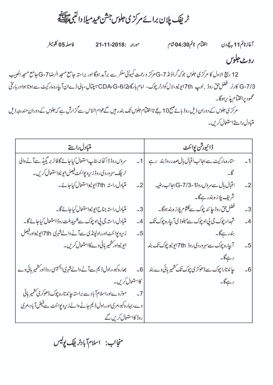 ITP Traffic Plan 12 Rabi-ul-Awwal 2018